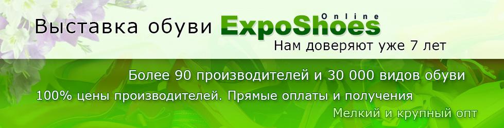 Выставка обуви фабрики Украины