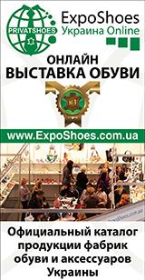 Выставка обуви