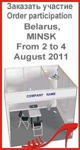 International Exhibition of Footwear leather and accessories Minsk august 2011