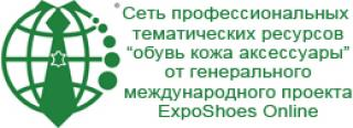 Online Exhibition of footwear in Ukraine